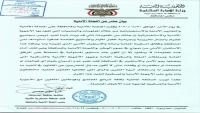 اللجنة الأمنية بحضرموت تقر منع أي تظاهرات حرصاً على سلامة المواطنين