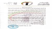 المهرة.. لجنة الاعتصام ترفض حظر الصيد الذي تفرضه السعودية في سواحل المحافظة