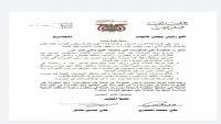 عضوان في البرلمان يطالبان الحكومة بإيضاحات حول الإمارات في سقطرى