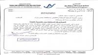 محامٍ يقدم استقالته من لجنة الرقابة والتفتيش التي شكلها محافظ حضرموت