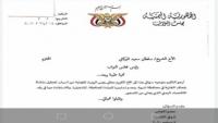 برلماني يوجه رسالة لرئيس البرلمان بشأن سيطرة الإمارات على منشأة بلحاف النفطية