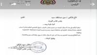 رئيس البرلمان يطالب رئيس الحكومة بالرد بشأن سيطرة الإمارات على منشأة بلحاف النفطية بشبوة