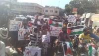 أبين.. مظاهرة ترفض التواجد الإسرائيلي في سقطرى