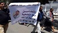 مظاهرة غاضبة في صنعاء تطالب بإعدام قتلة الشاب الأغبري
