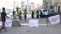 تظاهرة في حضرموت احتجاجًا على تدهور الخدمات وانهيار قيمة العملة