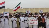 لجنة اعتصام المهرة تدعو الأمم المتحدة لوضع حد لتجاوزات السعودية والإمارات في اليمن