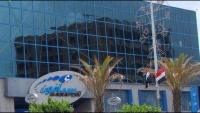 """""""سبأفون"""" تعلن تدشين خدماتها من عدن عبر شبكة مستقلة عن سيطرة الحوثيين"""
