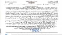 الحكومة تتهم جماعة الحوثي بإغلاق أكثر من 400 مدرسة بالجوف