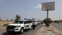 البعثة الأممية في الحديدة تدعو إلى وقف التصعيد العسكري