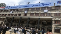"""وزير يمني: عمليات بيع واسعة لأصول حزب """"المؤتمر الشعبي"""" بصنعاء"""