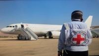 طائرتان للصليب الأحمر تصلان مطاري عدن وصنعاء لنقل أسرى الجانبين
