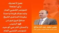 """يحيى عفاش: عائلة صالح لا تعترف بأي أجنحة للمؤتمر وندين بالولاء لرئيس الحزب """"أبو راس"""""""