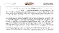 لجنة التحقيق تفند الاتهامات المتعلقة بمخصصات محافظة شبوة من المشتقات النفطية