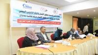 """عدن.. اختتام ورشة عمل بعنوان """"أوضاع حقوق الإنسان في اليمن"""""""