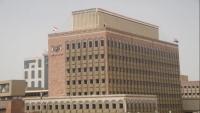 الميادين: حراك دبلوماسي لتوحيد البنك المركزي في صنعاء وعدن ووقف انهيار الريال