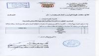 السعودية ترفض توفير لقاحات الأطفال في اليمن (وثائق)