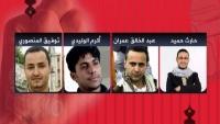 تقرير حقوقي: تسع حالات انتهاك ضد الحريات الإعلامية خلال نوفمبر الماضي