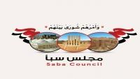 مجلس إقليم سبأ يدعو المجتمع الدولي لمساندة الحكومة الشرعية والوقوف ضد المشروع الانقلابي