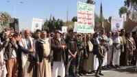 """صنعاء.. وقفة احتجاجية لأنصار الحوثيين تندد بقرار تصنيف الجماعة """"منظمة إرهابية"""""""