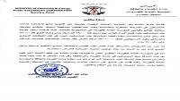 مؤسسة كهرباء سقطرى تُخلي مسؤوليتها عن أعمال الشركة الإماراتية وشيخ مركز ديكسم يهدد بمحاكمة الأخيرة