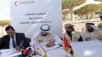 الحوثيون: الإمارات تعتدي على الجرف القاري لليمن