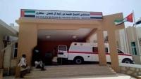 ترد للوضع المعيشي في سقطرى ونفاد للأدوية بمستشفى تموله الإمارات