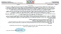 اتحاد طلاب جامعة حضرموت يهدد بالتصعيد ويطالب بوضع حلول جذرية لتعرفة أجور نقل الطلاب