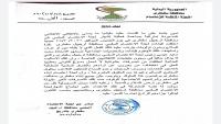لجنة اعتصام سقطرى تؤكد على مقاضاة الانتقالي وتطالب بالإفراج عن قيادات اللجنة المختطفين