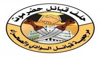 مرجعية قبائل حضرموت تستنكر حادثة إطلاق الرصاص الحي على متظاهرين في المكلا