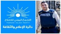 إصلاح تعز ينعي الصحفي عبد القوي العزاني