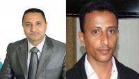 استشهاد الصحفي البكيري ووفاة العزاني في تعز