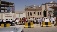 أهالي المعتقلين والمخفيين ينظمون وقفة احتجاجية أمام المجمع القضائي بالمكلا