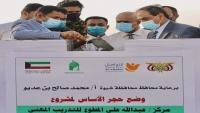 محافظ شبوة يضع حجر الأساس لمشروع تنموي مولته الكويت في عتق مركز المحافظة