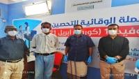 تدشين حملة الوقاية من كورونا بشبوة.. 23 ألف جرعة لقاح للمحافظة