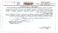 شرطة سقطرى تحذر من التعامل مع إجراءات إماراتية