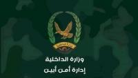 أمن أبين: مستمرون في حربنا على الإرهاب ومعركتنا ضد الجماعات المسلحة مفتوحة