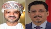 مباحثات يمنية - عمانية حول المستجدات في اليمن