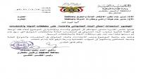 محافظ سقطرى يوجه بإحالة المعتدين على أراضي الدولة للقضاء