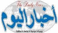 صحيفة يومية تعلن توقف إصداراتها لأسباب مالية