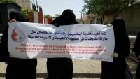 """""""أمهات المختطفين"""" تطالب بالضغط على أطراف الصراع لإنجاز الاتفاقات المتعلقة بأبنائها"""