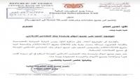 تعميم حوثي بحجز جميع أموال وأرصدة بنك التضامن الإسلامي