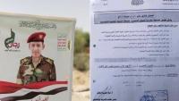 """استمرارا بطمس الهوية اليمنية.. توجيه حوثي بتغيير اسم مدرسة """"نشوان الحميري"""""""