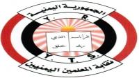 """""""نقابة المعلمين"""" تطالب بصرف المرتبات والافراج عن معلمين معتقلين بسجون الحوثي والانتقالي"""