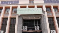 عدن.. البنك المركزي ينفذ حملة واسعة لضبط الصرافين المخالفين