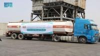 وصول الدفعة الثالثة من المشتقات النفطية إلى عدن