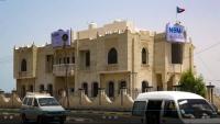 قرار لوزارة الإعلام في عدن يثير حفيظة صحف ووسائل إعلام