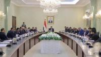 مجلس الوزراء يناقش مستجدات تنفيذ اتفاق الرياض وتدهور العملة الوطنية