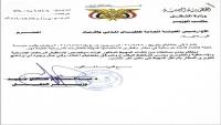 وزير محسوب على الانتقالي يوافق على بناء مهبط للطائرات الإماراتية في سقطرى