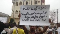 تظاهرة في أبين تندد بسوء المعيشة واستمرار الانهيار الاقتصادي