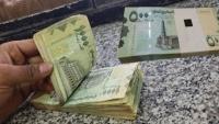 كيف انهارت العملة اليمنية؟ ومن المسؤول عن ذلك؟ (تحليل)
